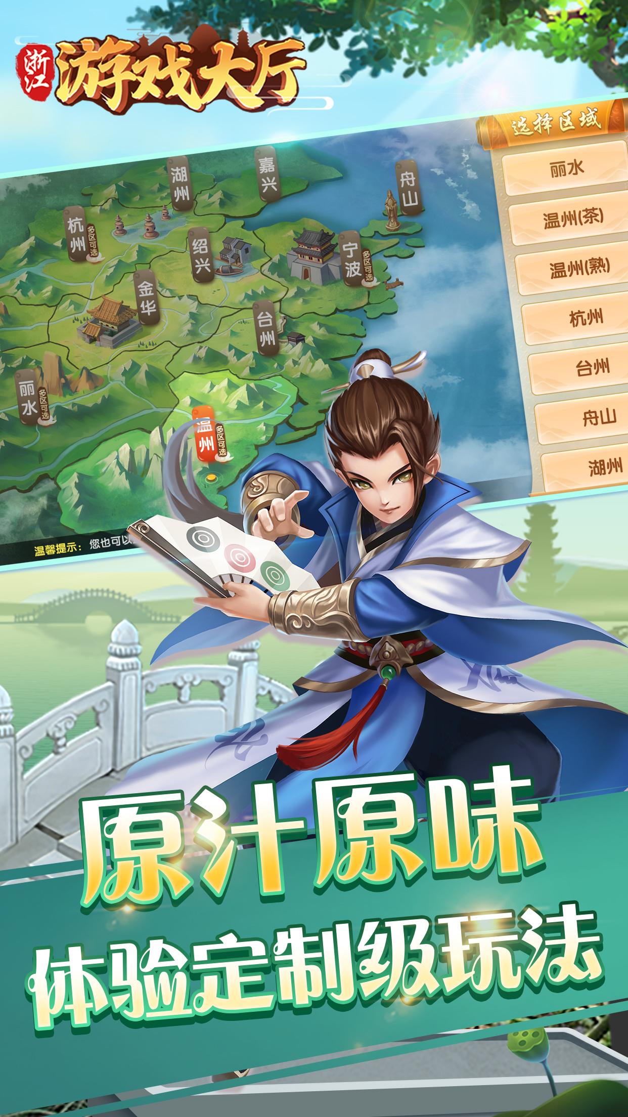 浙江游戏大厅