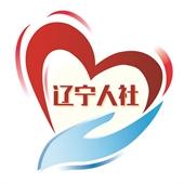 辽宁省人力资源和社会保障公共服务平台客户端
