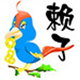 赖子山庄游戏大厅5.7 最新版