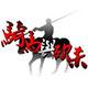 骑马与砍杀火与剑最新版