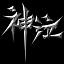 神泣12.0 中文版
