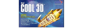 ulead cool 3d中如何创建黄色扭曲字-ulead cool 3d制作黄色扭曲字步骤分享