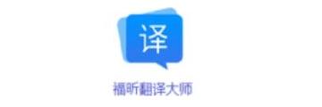 福昕翻译大师文档翻译如何设置-福昕翻译大师翻译文档方法