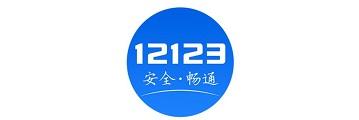 交管12123怎么审验驾驶证-交管12123审验驾驶证教程