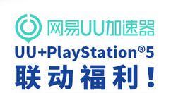 索尼×网易UU加速器 激活PS5就送60天时长