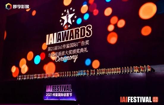 云动时代携手 HUAWEI Ads 斩获第21届IAI 国际广告奖三项大奖!