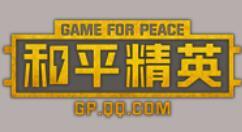 《和平精英》发布夏日重磅版本更新 充满科技感的未来玩法