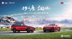 驾阅天路!云动时代携手HUAWEI Ads开启比亚迪行摄营销第二季