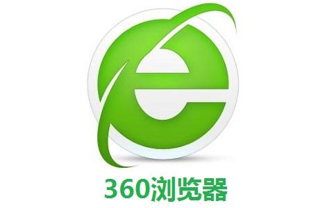 360浏览器段首LOGO