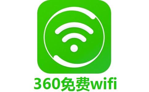 360免费wifi段首LOGO