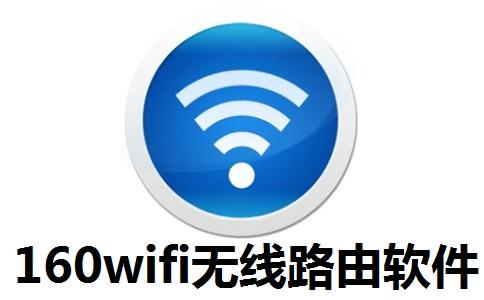 160wifi无线路由软件段首LOGO