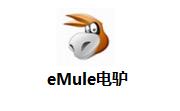 eMule电驴段首LOGO