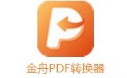 金舟PDF转换器段首LOGO