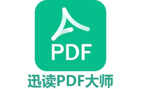 迅读PDF大师段首LOGO