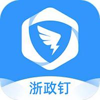 浙政钉2.6.0 电脑版