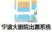 宁波大剧院出票系统段首LOGO