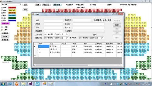 宁波大剧院出票系统截图0