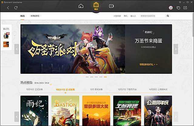 WeGame腾讯游戏平台
