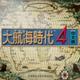 大航海时代4最新版