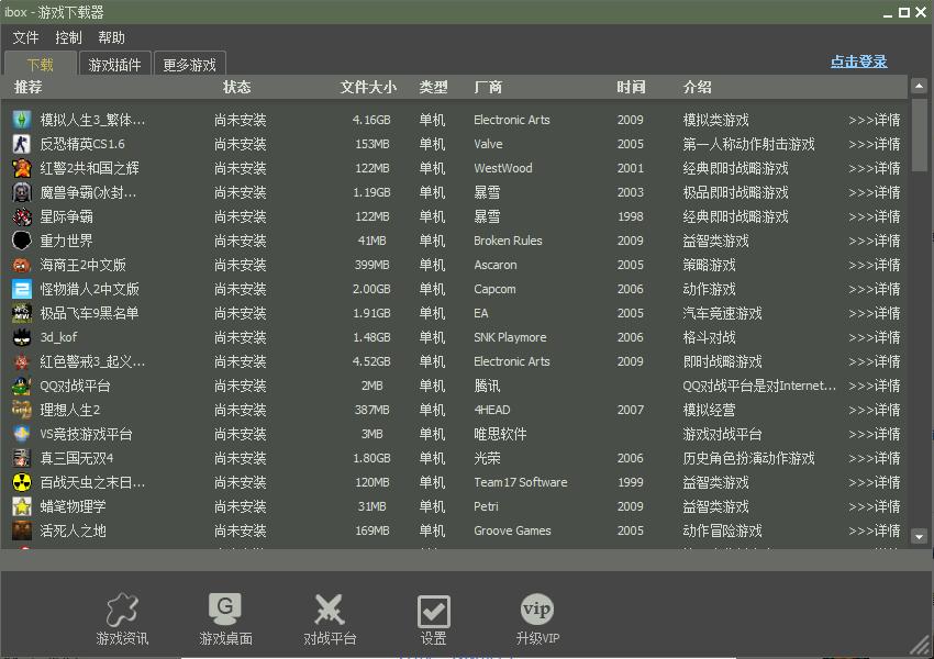 ibox游戏共享平台
