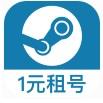 steam游戏539 官方版