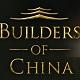 中国建设者最新版