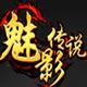 9377魅影传说微端1.0.1.2 官方版