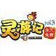 灵游记2013官方版
