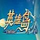 英雄岛4.1.0518.244 最新版