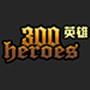 300英雄官方版