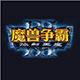 天龙八部穿越版3.0 最新版