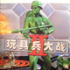 玩具兵大战2官方版