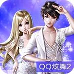 QQ炫舞2电脑版