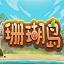 珊瑚岛中文版