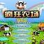 疯狂农场1中文版