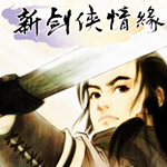 新剑侠情缘中文版