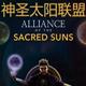 神圣太阳联盟官方版