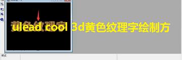 ulead cool 3d黄色纹理字绘制方法分享-ulead cool 3d教程