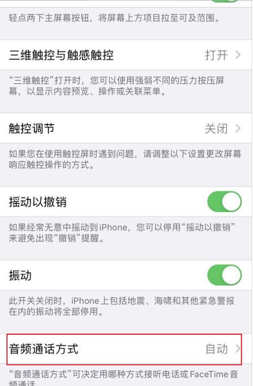 苹果手机怎么关闭自动接听电话