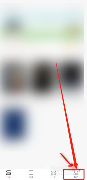 掌阅app怎样设置密保问题
