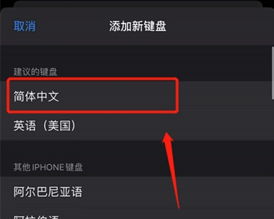 苹果手机输入法在哪开启手写输入