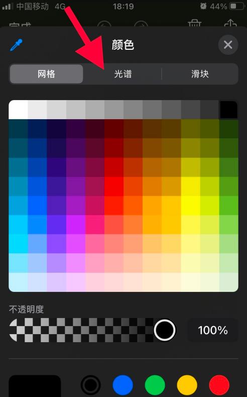 IOS14截屏编辑怎么更改颜色