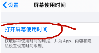 iPhone12怎么设置屏幕使用时间的密码