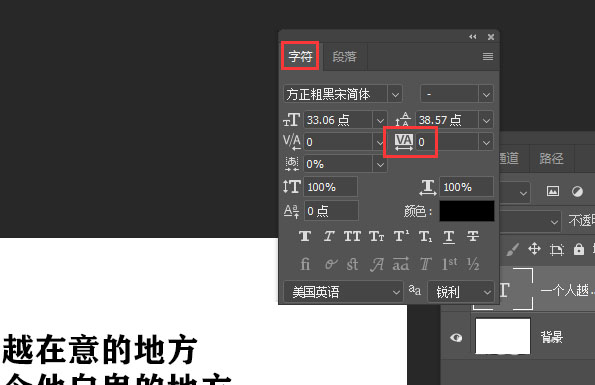 PS2019中如何更改文本字间距 ps中更改文字字间距教程