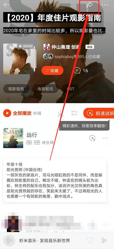 虾米音乐将歌单导入其他平台播放方法分享