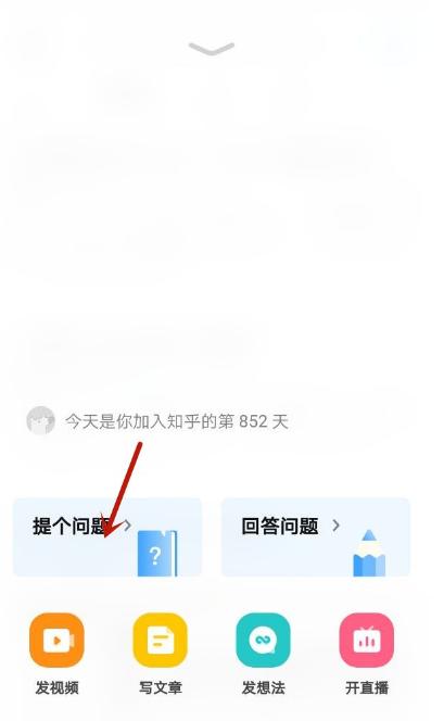知乎app发布新问题教程分享
