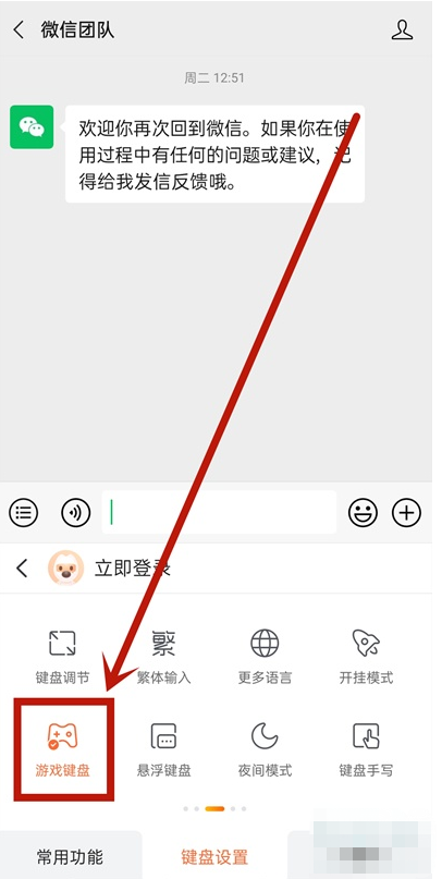 搜狗输入法怎么开启游戏键盘