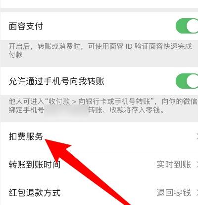 苹果手机微信免密支付怎么关闭