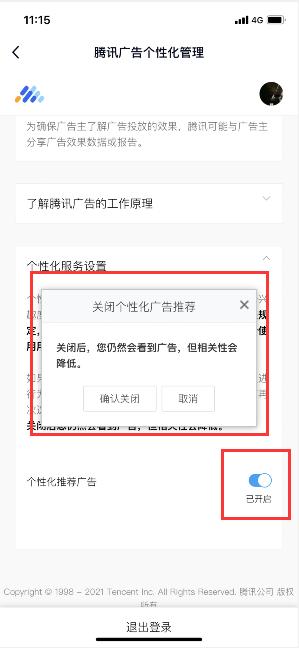 手机qq怎么关闭个性化广告