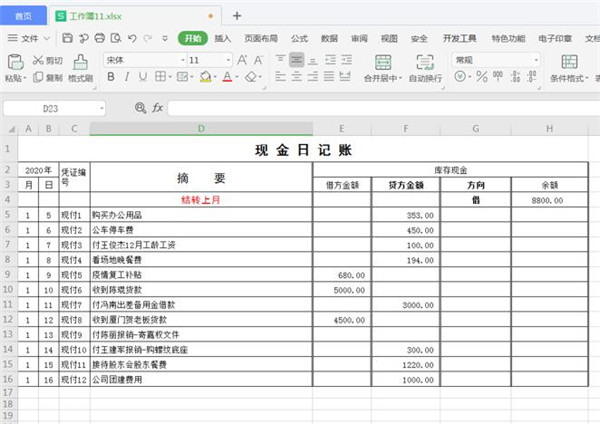 Excel如何制作自动流水账